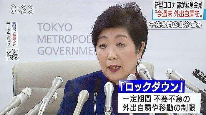 Gubernur Tokyo, Rabu (25/3/2020) dengan tegas menyatakan Siaga Satu menjelang Lockdown saat jumpa pers, dan akan mengambil tindakan tegas segera apabila suasana semakin parah.
