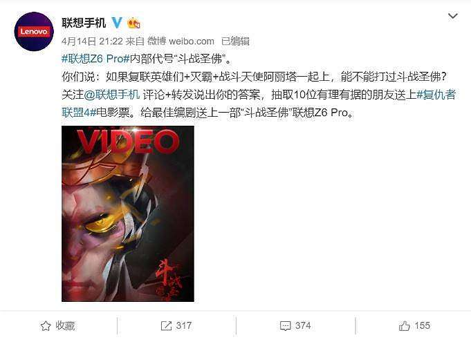 Lenovo Z6 Pro dengan kode internal Monkey King. (Weibo)