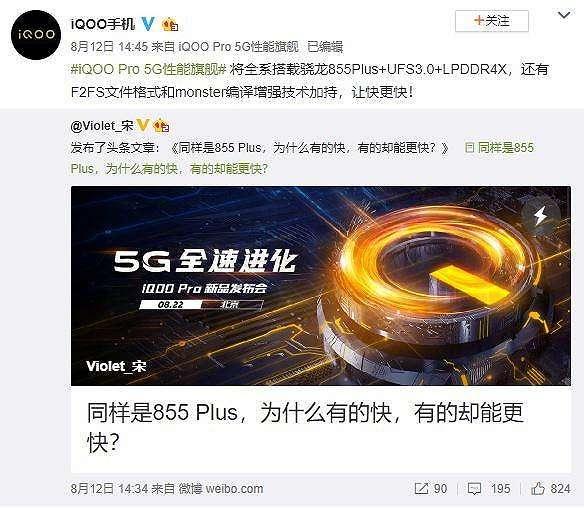iQOO mengonfirmasi beberapa spesifikasi gahar pada smartphone terbarunya. (Weibo)