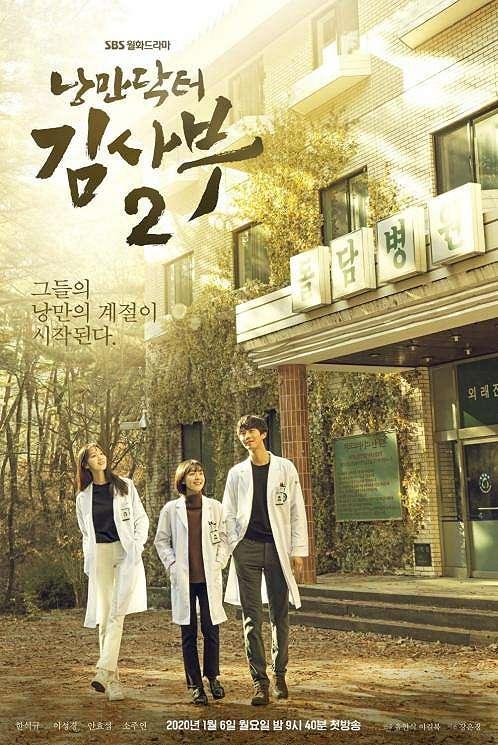 Sinopsis Dr. Romantic 2 (Soompi)