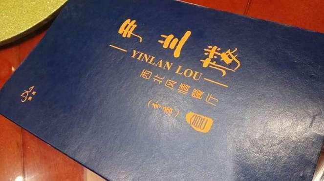 Daftar menu di restoran Yinlan Lou